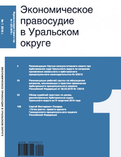Экономическое правосудие в Уральском округе Библиотека О журнале Экономическое правосудие
